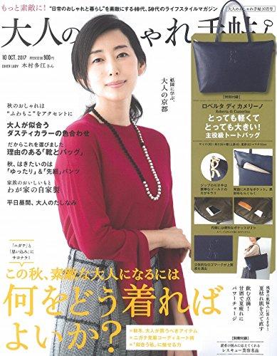 大人のおしゃれ手帖 2017年10月号 画像 A