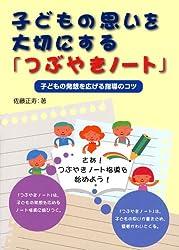 子どもの思いを大切にする「つぶやきノート」―子どもの発想を広げる指導のコツ