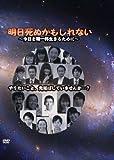 Japanese Movie - Ashita Shinu Kamo Shirenai Kyou Wo Seiippai Ikiru Tame Ni [Japan DVD] JBMD-200