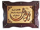 Handmade décor decorative Engraved Wooden Wood Frame Islamic Muslim Arabic Quran Koran Qur'an Surah Ayat Wall Hanging Allah 14'' Arabic Arabian Calligraphy Masjid Mosque Allah Dua Duaa 501 (Model 5)
