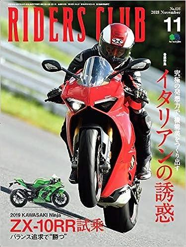 RIDERS CLUB (ライダースクラブ) 2018年11月号, manga, download, free