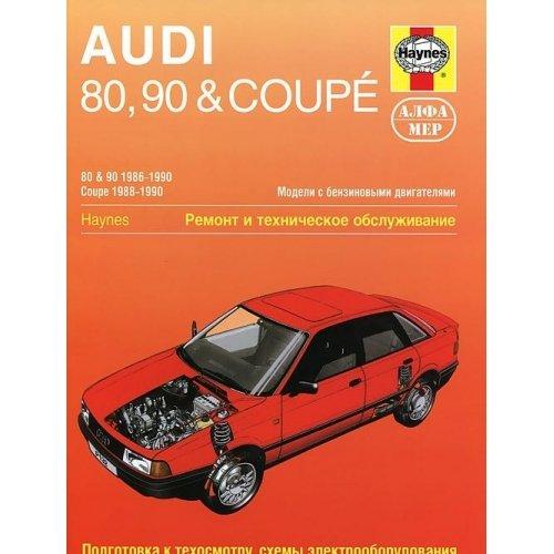 Audi 80, 90 & Coupe 1986-1990. Remont i tehnicheskoe obsluzhivanie
