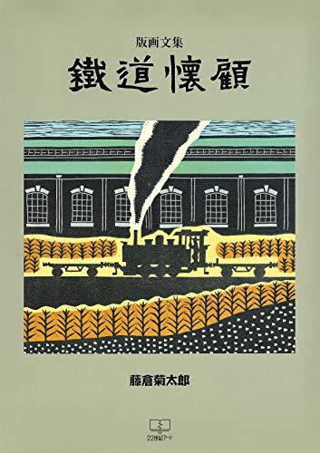Railroad retrospection: Fujikura Kikutaro Engravings Visiting the Forgotten Landscape (22nd CENTURY ART) (Japanese -