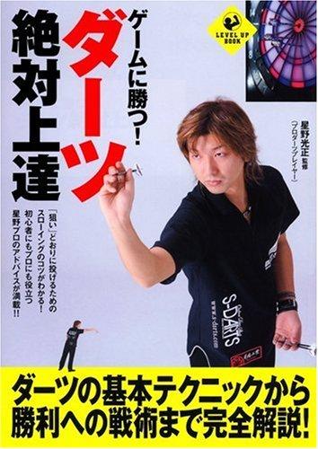 『ゲームに勝つ!ダーツ絶対上達』(実業之日本社)