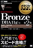 オラクルマスター教科書 Bronze Oracle Database DBA11g編 第2版 (EXAMPRESS)