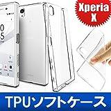 F.G.S Sony Xperia X ケース 極薄 ソフトTPU素材 本体の傷つきガード xperia x カバー 高品質 xperia x tpu ケース クリア F.G.S正規代理品