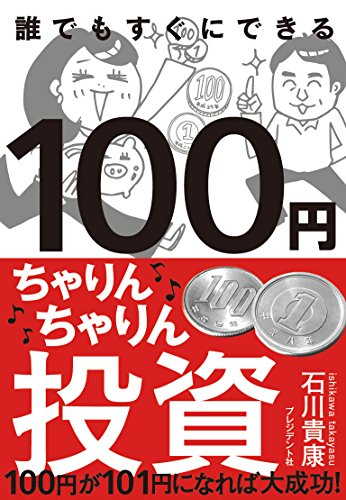 100円ちゃりんちゃりん投資 ―100円が101円になれば大成功