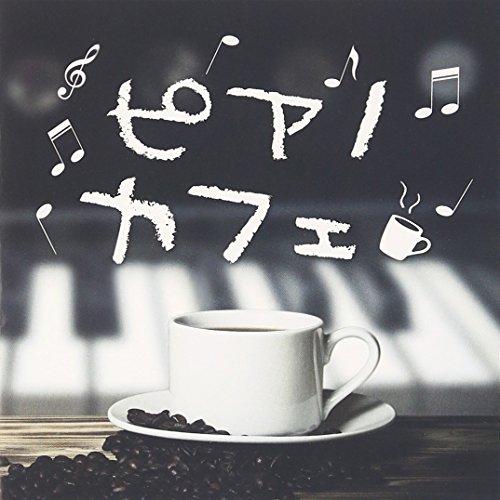 オムニバス / ピアノカフェ