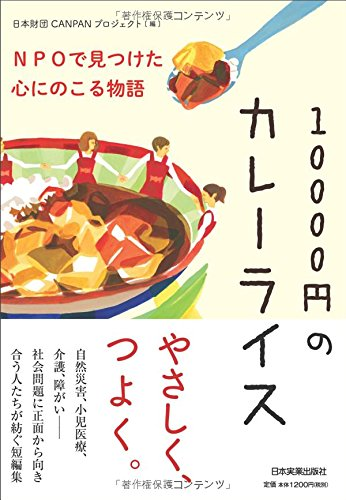 10000円のカレーライス NPOで見つけた心にのこる物語