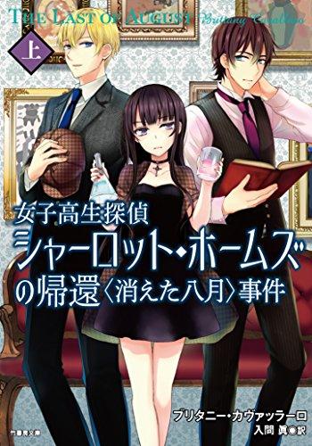 女子高生探偵シャーロット・ホームズの帰還 〈消えた八月〉事件 上 (竹書房文庫)