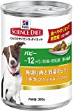 Hill's Science Diet Savory Stew with Chicken & Vegetables Puppy Canned Dog Food, 12.8 oz., Case of 12