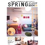 SPRiNG インテリアBOOK 2014 (e-MOOK)