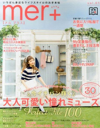 mer+ (メルプラス) 2014年 05月号 [雑誌]