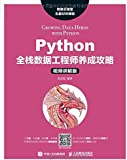 Python全栈数据工程师养成攻略(视频讲解版)