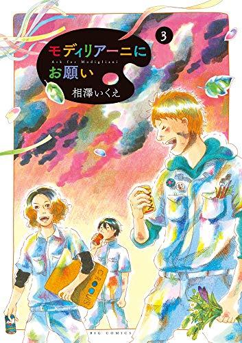 モディリアーニにお願い (3) (ビッグコミックス)