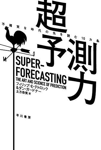 超予測力―ー不確実な時代の先を読む10カ条 (ハヤカワ・ノンフィクション文庫)