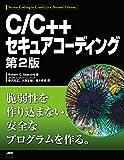 C/C++セキュアコーディング 第2版