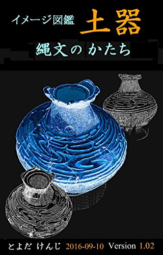 Form of the image illustrated book Jomon pattern pottery (Japanese Edition)