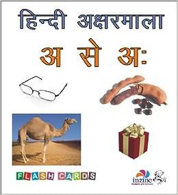 Buy Hindi Vowels Flash Cards Hindi Alphabets Flash Cards Hindi