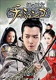 [DVD]幻の王女チャミョンゴ DVD-BOX 第2章