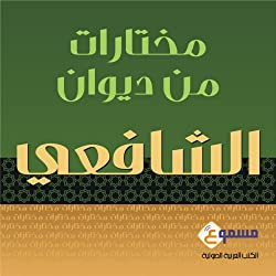 Mukhtarat Men Diwan Al Shafi'i