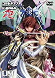 Code Geass: Lelouch of the Rebellion R2 [Japan Import]