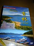Journey in China – Jilin DVD