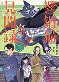 響銅猫見聞録 弐 (ねこぱんちコミックス ねこの奇本)