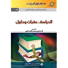 الدراسة.. عقبات وحلول (Arabic Edition)