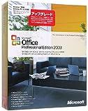 【旧商品/サポート終了】Microsoft Office Professional Edition 2003 アップグレード