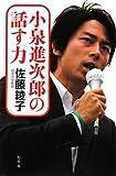 「小泉進次郎の話す力」佐藤綾子