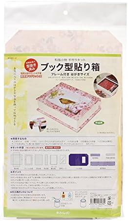 手作りキット ブック型 貼り箱 はがきサイズ 4053-1