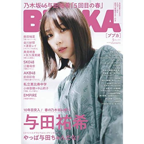BUBKA 2021年 5月号 表紙画像