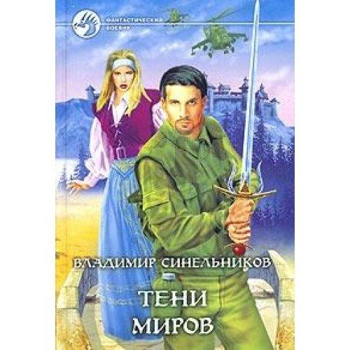 Teni Mirov (Fantasticheskii Boevik) Vladimir Sinelnikov