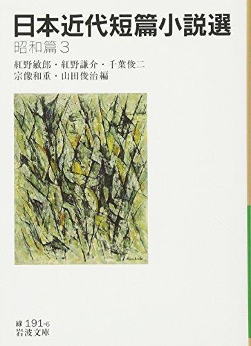 日本近代短篇小説選 昭和篇3 (岩波文庫)