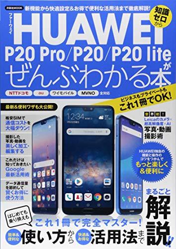 Price comparison product image HUAWEI P20 Pro / P20 / P20 lite (MOOK)