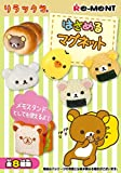 Rilakkuma The magnet which can be inserted / 8