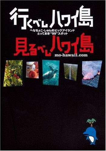 """行くべしハワイ島 見るべしハワイ島―へなちょこ・しゅん的ビッグアイランドとっておき""""99""""スポット"""