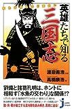 Shireba shiruhodo omoshiroi eiyutachi de shiru sangokushi.