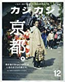 カジカジ2016年12月号 (雑誌)