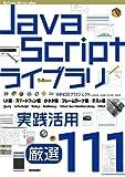 JavaScript ライブラリ実践活用〔厳選111〕 (Software Design plus) [大型本]