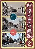 繪はがき寫眞旅2(絵葉書写真旅) 過去から現代へ