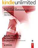 Adobe Flash CS5 ActionScript 3 (Adobe公司经典教程 9)