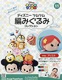 Disney Tsum Tsum Crochet Collection July 27 2016 Vol.11