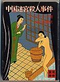 Chugoku meikyu satsujin jiken / The Chinese Maze Murders [Japanese Edition]