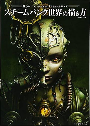 スチームパンク世界の描き方 サイドランチ 本 通販 Amazon