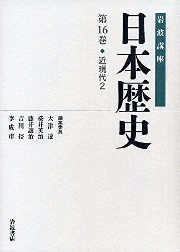 近現代2 (岩波講座 日本歴史 第16巻)