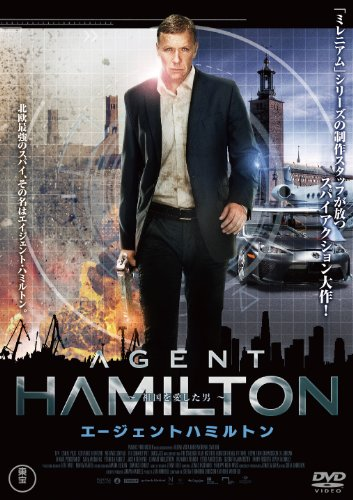 Movie - Hamilton - I Nationens Intresse [Japan DVD] TDV-23028D