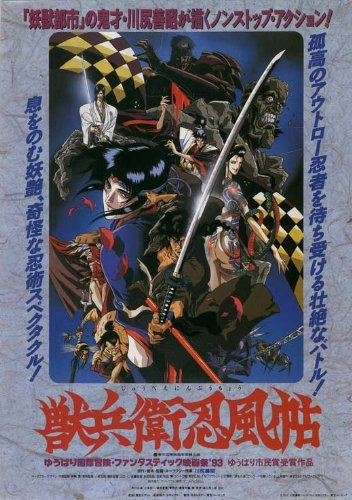 11 x 17 Ninja Scroll Movie Poster