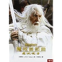 Mo jie shou bu qu: mo jie xian shen ('The Lord of the Rings: Fellowship of the Ring' in Traditional Chinese Characters)